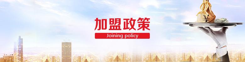 微特克加盟政策